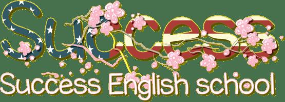 英会話教室 サクセスイングリッシュスクール